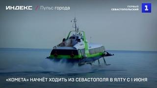 «Комета» начнёт ходить из Севастополя в Ялту с 1 июня