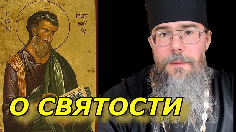 О Святости. Кто такие Святые? Апостол Матфей.