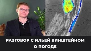 Илья Винштейн. Разговор о погоде: зачем и почему занимается этим // Прогноз на лето