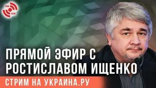 Прямой эфир с Ростиславом Ищенко