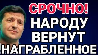 Экстренно! Эта новость шокировала Украину. Народу вернут награбленное Зеленским и слугами народа
