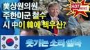 "▶️📣美상원의원 ""주한미군 철수시 中이 韓에 핵우산?…웃기는 소리"" 일축"