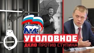 Единая Россия готовит уголовное дело для Ступина!