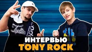 Интервью BBOY TONY ROCK (TOP 9 Crew)   Легендарный бибой в гостях у Хоть Отбавляй ()