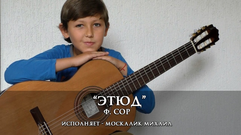 Этюд. Фернандо Сор. Исполняет Москалик Михаил. (10 лет).