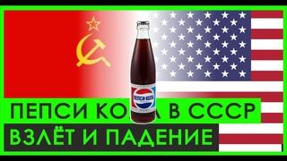 Невероятный УСПЕХ и КРАХ Пепси Кола в СССР   История и Экономика