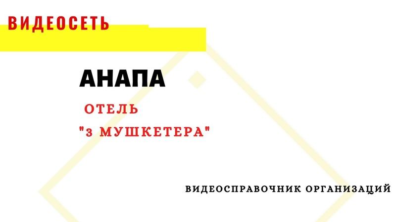 ОТЕЛЬ 3 МУШКЕТЕРА АНАПА
