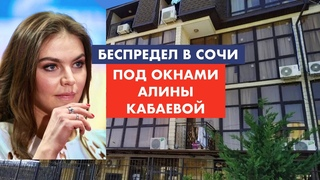 Сочи. Снос домов под окнами Алины Кабаевой [12+]