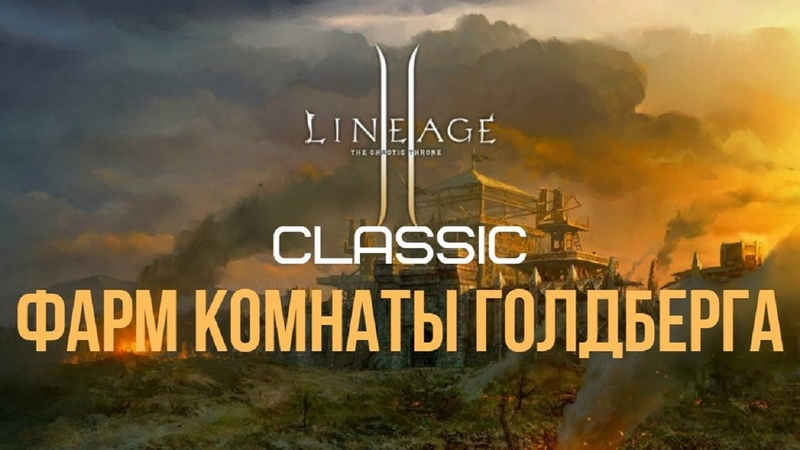[Lineage 2 Classic] Фарм Комнаты Голдберга. Одеваемся в топ шмот. S грейд стал доступен
