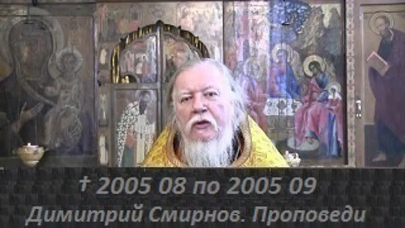 † 2005 08 по 2005 09 Димитрий Смирнов Проповеди