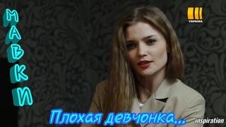 Клип на сериал Мавки || Олег & Кира || Плохая девчонка...
