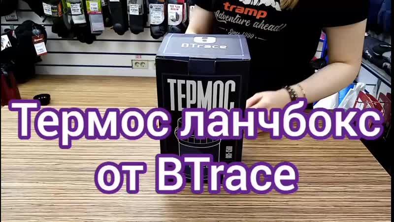 Ланч-бокс от BTrace