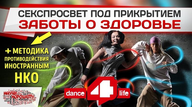 Dance4Life Секспросвет под прикрытием заботы о здоровье