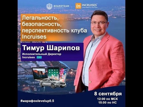 МАРАФОН 6 я ЧАСТЬТимур Шарипов Исполнительный директор