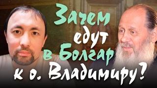 Правда без цензуры о поездках в Болгар (Анатолий Мун | о. Владимир Головин)