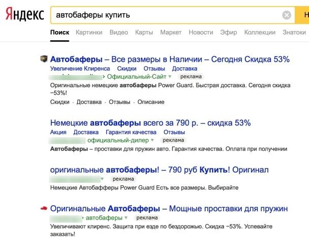 Источник трафика Яндекс Директ и РСЯ: как зарабатывать на контекстной рекламе, изображение №1