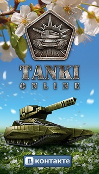 Порт для игры world of tanks