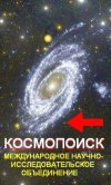 "Объединение ""Космопоиск"""
