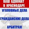 Адвокат Краснодар