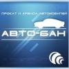 Аренда авто в Краснодаре/ avtobanrent.ru