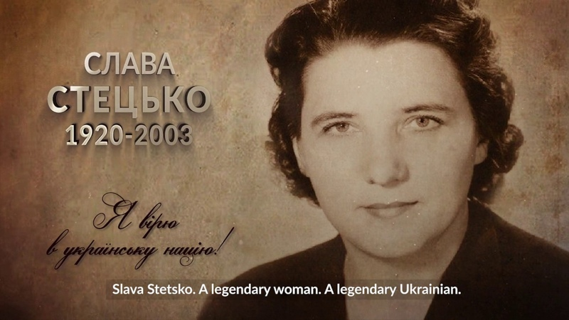 Я вірю в Українську націю до 100 річчя з дня народження Слави Стецько