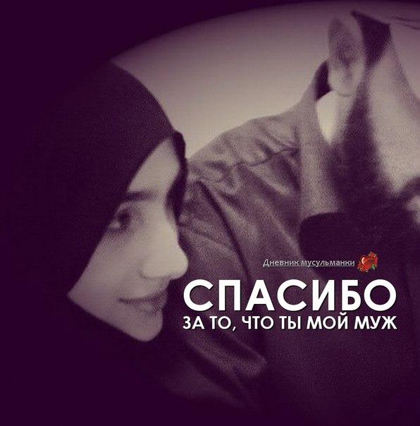 Муж и жена в исламе картинки с надписями из инстаграм