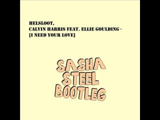 Helsloot, calvin harris feat. ellie goulding - i need your love (sasha steel bootleg) (promodj. com). [trance-epocha]