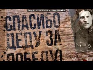 «со стены спецназ россии, гру, спн вв, вдв, фсб рф, уфсб, нквс, вмф» под музыку хоть и не служил,но очень нравится песня,и возможно все впереди разведчика,спецназ и вдв национальная гордость русского народа!. picrolla