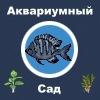Аквариумный интернет-магазин, аквариумные услуги