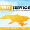 «Такси Сервис» - портал такси в Украине
