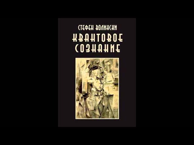 Волински Стивен (Стефен) — Квантовое Сознание (Аудиокнига)