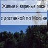 Живые и вареные раки - Ru-Shopping.ru