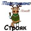 Подслушано Псков Строяк