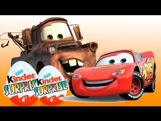 Surprise eggs!!! cars 2 мультик про машинки тачки 2!!!на канале марусины сказки