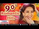 90's Romantic Hits Top 19 Bollywood Evergreen Hindi Songs JUKEBOX Popular Hindi Love Songs