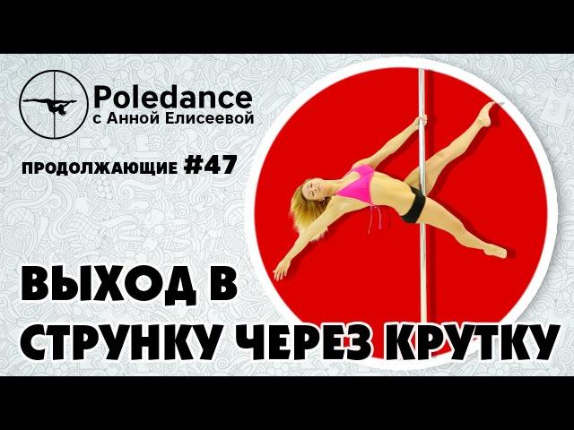 Poledance с Анной Елисеевой 47 Выход в струнку через крутку