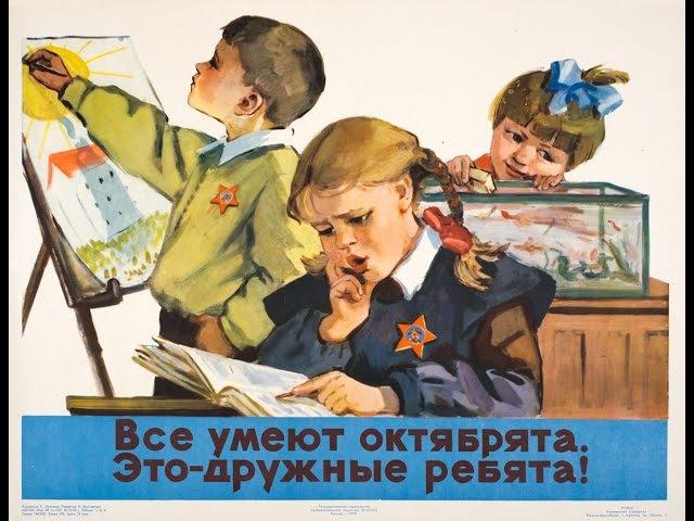 ☭☭☭ Учат в школе СССР Шаинский Пляцковский ☭☭☭