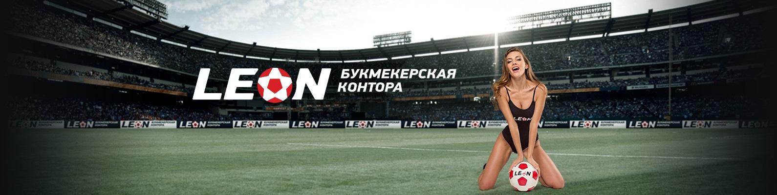 Леон — букмекерская контора, сайт БК Leon