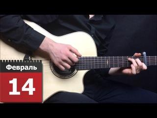 14 февраля   10 Романтических песен на гитаре   Серебряная кнопка youtube