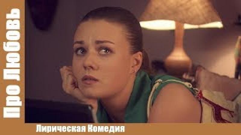 ВСПОМНИТЬ СТАРЫЙ АРОМАТ! Про Любовь Русские мелодрамы, комедия новинка