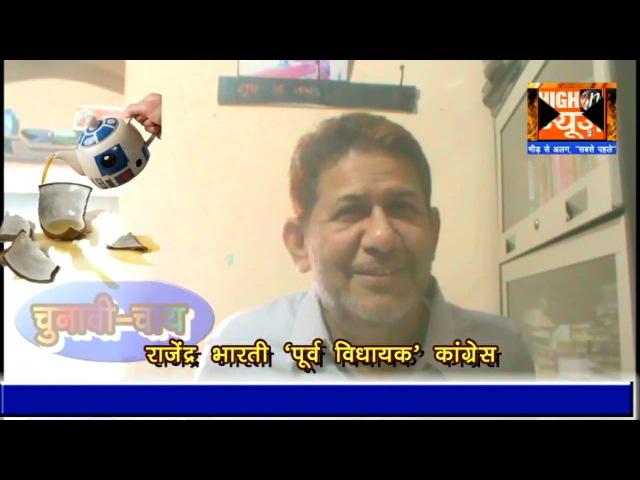 Chunavi Chay High News special with Rajendra Bharti ex MLA