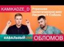 Вася Обломов задаёт острые вопросы, а Камикадзе Ди дурак