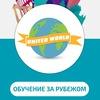 United World - Обучение за рубежом