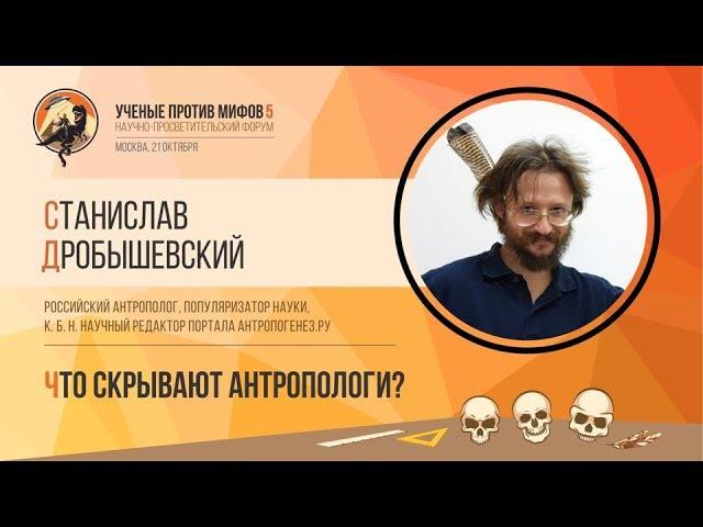 Что скрывают антропологи Станислав Дробышевский Ученые против мифов 5 7