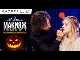 Макияж в Большом городе: HALLOWEEN! Специальный выпуск с Мариной Том