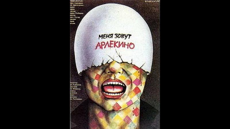 Меня зовут Арлекино My Name Is Harlequin 1988 фильм смотреть онлайн