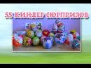 55 Киндер Сюрпризов на русском языке Маша и Медведь Unboxing Kinder Surprise Принцессы Peppa Pig