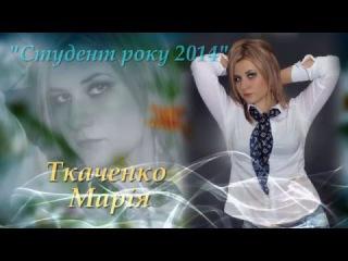Презентация студентки Ткаченко Маша  HD