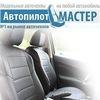 Автомобильные чехлы Автопилот - Минск, Беларусь