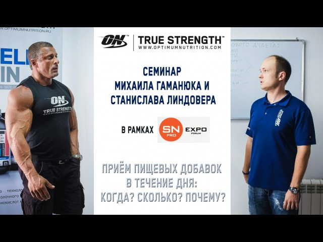 Семинар Михаила Гаманюка и Станислава Линдовера в рамках SN PRO EXPO